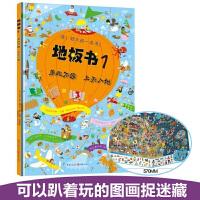 正版地板书1:乐此不疲上天入地精装大开本地板书益智视觉游戏书幼儿专注力观察力创造力训练隐藏的图画捉迷