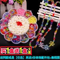 儿童diy益智串珠玩具手工制作穿珠子手链材料包女孩礼物弱视训练