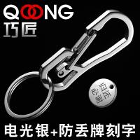 Y02不锈钢钥匙扣男士腰挂汽车钥匙链金属钥匙圈挂件刻字304材质