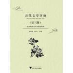 宋代文学评论 第三辑:社会转型与文学变迁专辑 刘成国方笑一 9787308182539