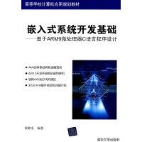 【旧书二手书8成新包邮】嵌入式系统开发基础:基于ARM9微处理器C语言程序设计 侯殿有 清【正版】