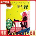 儿童文学金榜名家书系(短篇小说季) 半勺绿 9787532495399 麦子 少年儿童出版社 新华书店 正品保障