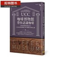 �F�正版 原版�M口�D�� UCC咖啡博物�^��你�J�R咖啡邦�文化
