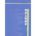 复旦博学 电子学基础系列:现代工程数学