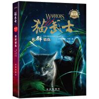 猫武士六部曲2 族群情仇