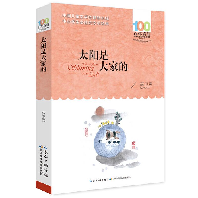 太阳是大家的 百年百部经典书系 140余篇优美童诗、童谣合集,让孩子体验汉字的韵律美。