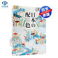 现货【PIE出版】日本の配色Traditional Japanese Color Palette 日本传统图案配色 设计