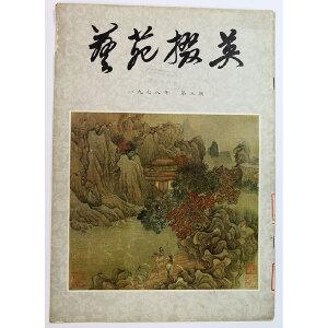 1978年上海人民美术出版社《艺苑掇英》第三期