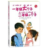 一年级大个子二年级小个子(注音版)绘本 一二年级课外书7-8-9岁故事书儿童文学 小学生推荐阅读书籍 经典小说故事读物