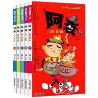 阿衰漫画全集51-55全套5册 阿衰on line正版包邮搞笑故事书书籍彩图儿童读物9-12-15岁