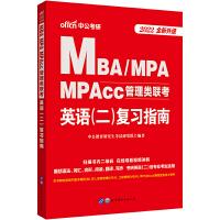 2022MBA、MPA、MPAcc管理类联考:英语(二)复习指南(全新升级)中公教育