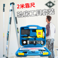 水平尺建筑工程垂直检测验房工具包套装靠尺2米检测