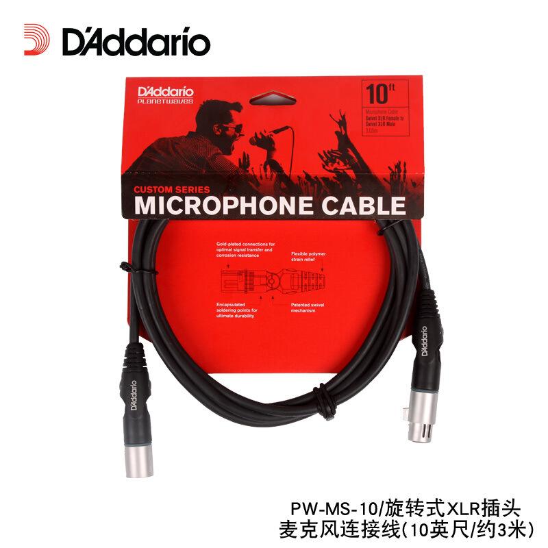 达达里奥 卡农麦克风连接线6.5转卡侬母头音频调音台电容麦话筒线