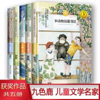 九色鹿・儿童文学名家获奖作品系列 套装共5册 雪人的歌声 老虎的奶娘 金海螺小屋 孩孩的幸福时光 和动物园做邻居 南京