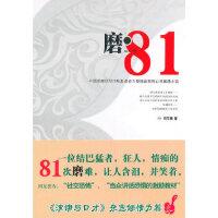 【新书店正版】 磨 81 何玉鹏 春风文艺出版社 9787531336662