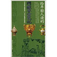 给年轻人读的:阅微草堂笔记 [清] 纪昀,蒋心海 蓝天出版社 9787509400357