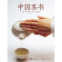 中国茶书(中文版)