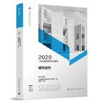 2020年一级注册建筑师考试教材    2   建筑结构(第十五版)