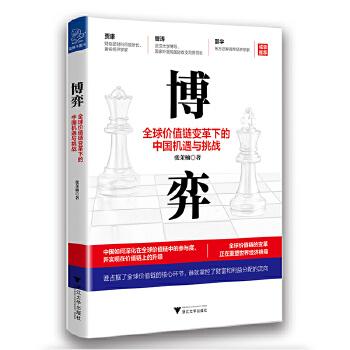 博弈:全球价值链变革下的中国机遇与挑战(pdf+txt+epub+azw3+mobi电子书在线阅读下载)