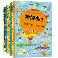 【大开本】地板书全4册 法国引进3-6岁儿童益智游戏玩具书 宝宝观察专注力训练全脑开发益智游戏书籍 地板书1-乐此不疲