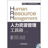 【二手正版9成新】人力资源管理工具箱 徐伟 中国铁道出版社 9787113168643
