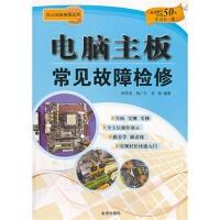 【RT3】电脑主板常见故障检修 办公设备维修丛书 韩雪涛 金盾出版社 9787508278384