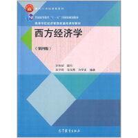 【二手书8成新】西方经济学 (第四版)吴宇晖 9787040402896