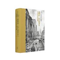 《迷惘的一代人的岁月:1890年代的美国》一代人艰难成长并争得精神独立,文学史名著,读库出品