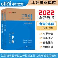 中公教育2021江苏省事业单位考试:一本通+历年真题 2本套