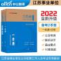 中公教育2020江苏省事业单位考试用书 一本通(教材+历年真题)题库综合知识与能力素质 2本套