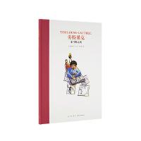 《劳特累克:蒙马特之光》名人传记系列绘本,他何以与梵高齐名?读小库7-9岁 10-12岁