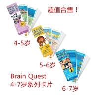 【现货合售】包邮 英文原版 Brain quest 儿童智力开发系列卡片3套合售 4-7岁 学龄前至一年级适用 打基础