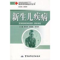 便秘――临床常见病诊疗丛书 曹静,徐丽瑾,陈凤琴 9787801219299