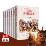 美国的故事全7册 正版现货 一部被读者追捧7年的美国史 让你在这里 重新读懂美国 历史书籍