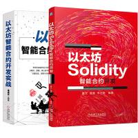 以太坊Solidity智能合约开发+以太坊智能合约开发实战 Solidity程序开发教程书籍 Solidity语言智能