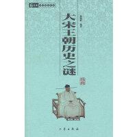 大宋王朝历史之谜 中华国学百部