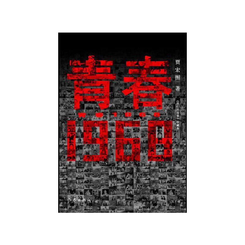 青春1968(翻开这部书,犹如推开一道沉重的历史之门,扑面而来的,却是豪情满怀的鲜活人生:纯真的理想,没有墓碑的爱情和生命,以及柔韧亮丽的人性之花……北大荒知青们可歌可泣的真实故事,读来无不为之动容。)