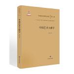 中国艺术文献学 (中国艺术学研究书系)探讨中国艺术学的发展过程和基本特征,提出建立具有当代形态和民族特征的中国艺术学学科的设想,并对中国艺术史学理论、批评理论等专题进行深入研究。