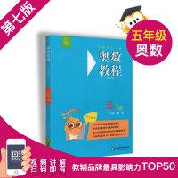 双色版 奥数教程 五年级 第七版 5年级 配套小学生奥数教材