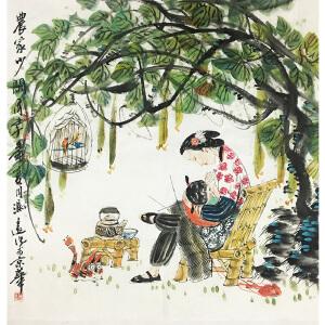冯远《农家少闲》中国美术家协会副主席