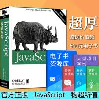 JavaScript权威指南(第6版) JavaScript犀牛书 html5+css3高级语言程序设计核心技术 程序