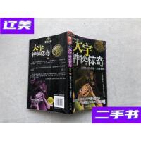 [二手旧书9成新]大宇神秘惊奇系列第三季6-10 /张韧 北京日报出版