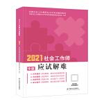 2021新版全国社会工作者考试指导教材 社会工作师应试解难