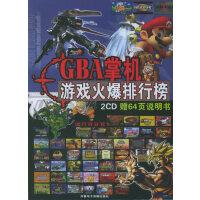 GBA掌机-游戏火爆排行榜(赠64页说明书)(2CD)
