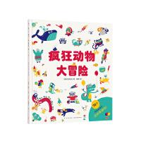 《疯狂动物大冒险》耳目一新的找找看,读小库3-6岁观察力绘本,读库童书