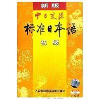 原装正版 新版 中日交流 准日本语 初级 6CD 日语学习 车载CD