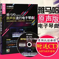 雅马哈原声版流行电子琴琴曲优选汇.第一辑