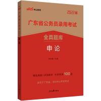 中公教育2020广东省公务员考试用书 全真题库申论30套