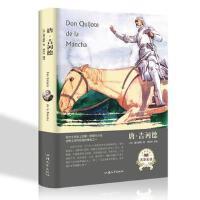 唐.吉诃德中文版书籍正版全本原版原著初高中生成人版青少年版畅销小说世界经典文学名著