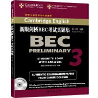 新版剑桥BEC考试真题集(第3辑):初级(附答案和听力CD)